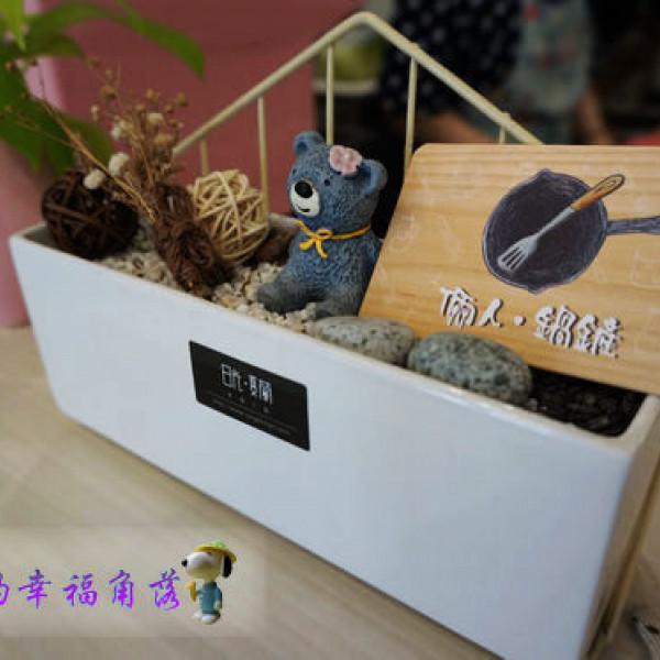 台南市 餐飲 多國料理 其他 倆人•鍋鏟