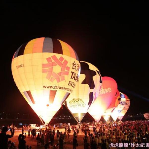 台東縣 觀光 觀光景點 2016台東熱汽球光雕音樂會-造型球派對