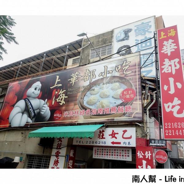 台南市 餐飲 麵食點心 上海華都小吃