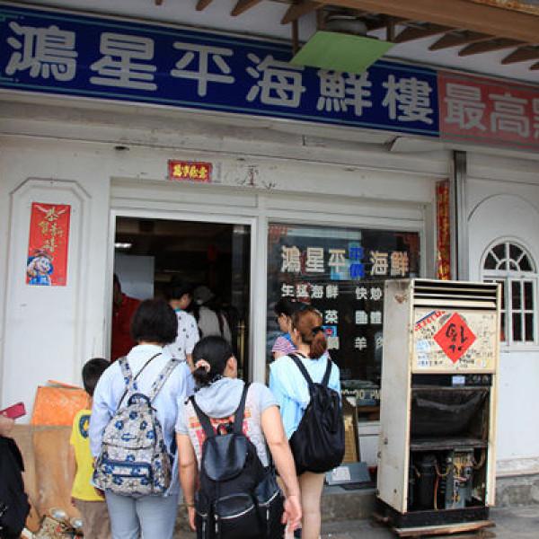 連江縣 餐飲 台式料理 鴻星平海鮮樓