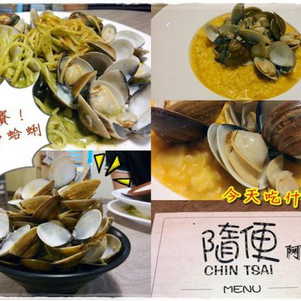 台中市 餐飲 義式料理 隨便 CHIN TSAI (逢甲店)