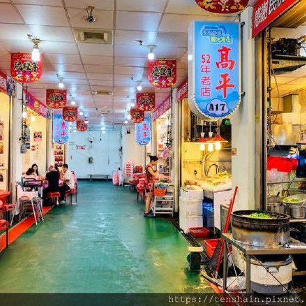 桃園市 餐飲 台式料理 高平海產店(永安漁港)