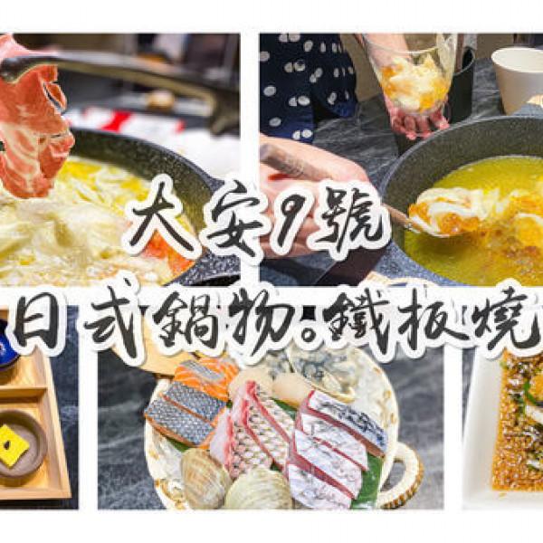 台北市 餐飲 鍋物 其他 大安9號鍋物