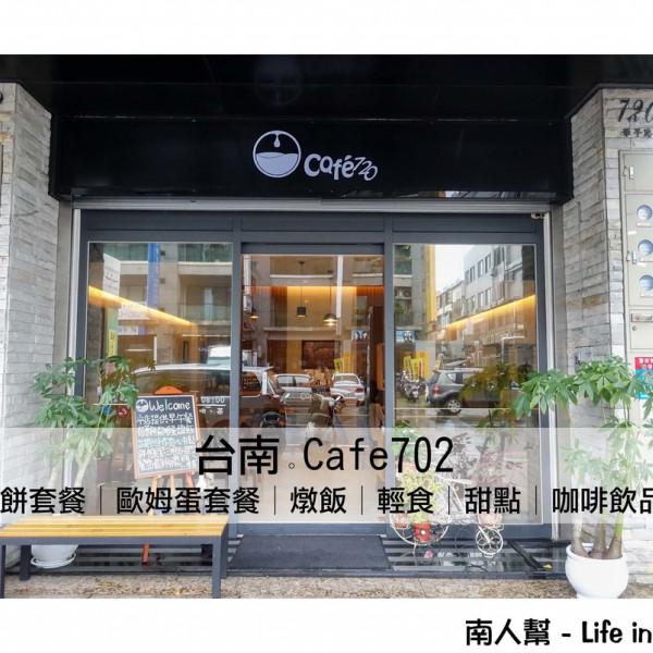 台南市 餐飲 咖啡館 Cafe 702