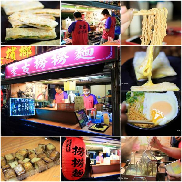 台南市 餐飲 夜市攤販小吃 老古撈撈麵