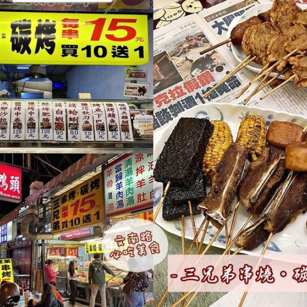 台南市 餐飲 中式料理 三兄弟串燒碳烤-台南店