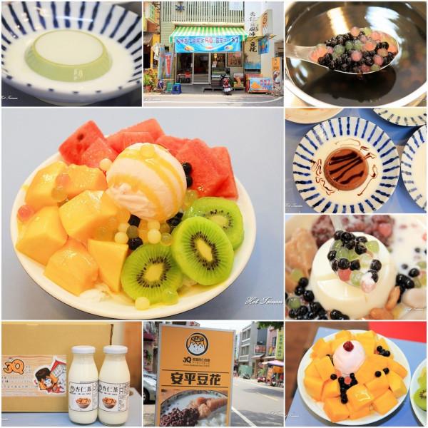 台南市 餐飲 飲料‧甜點 冰店 府城3Q首作豆腐冰專賣店