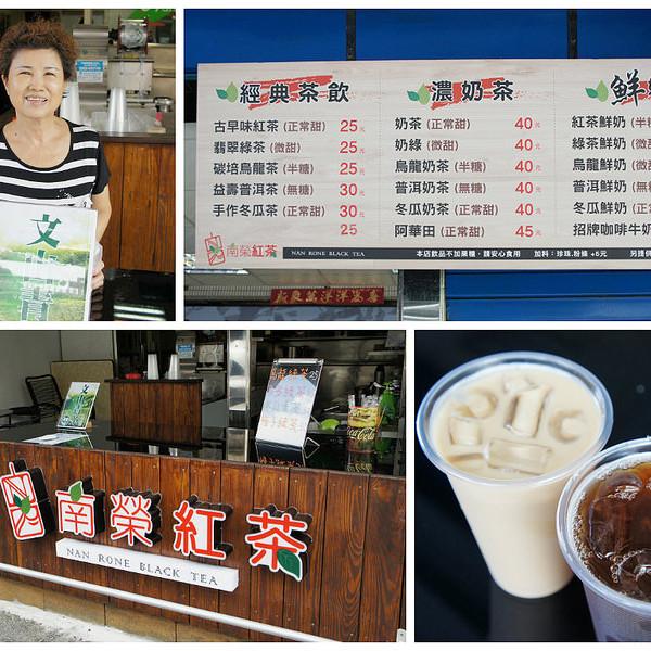 高雄市 餐飲 飲料‧甜點 飲料‧手搖飲 南榮紅茶