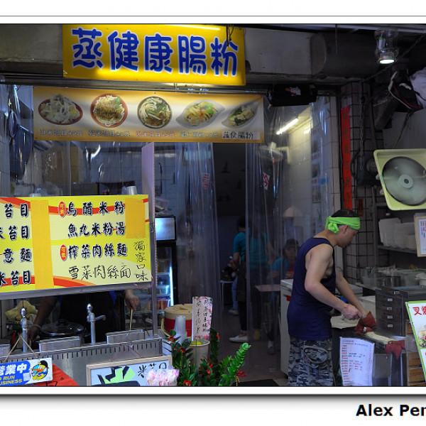 新北市 餐飲 港式粵菜 蒸健康腸粉