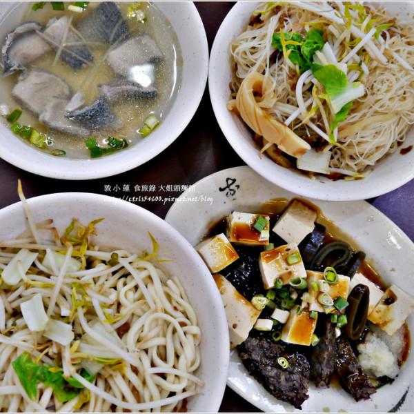 高雄市 餐飲 台式料理 大姐頭麵館 富民店