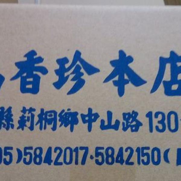 雲林縣 餐飲 糕點麵包 莿桐 高香珍本店(本店)