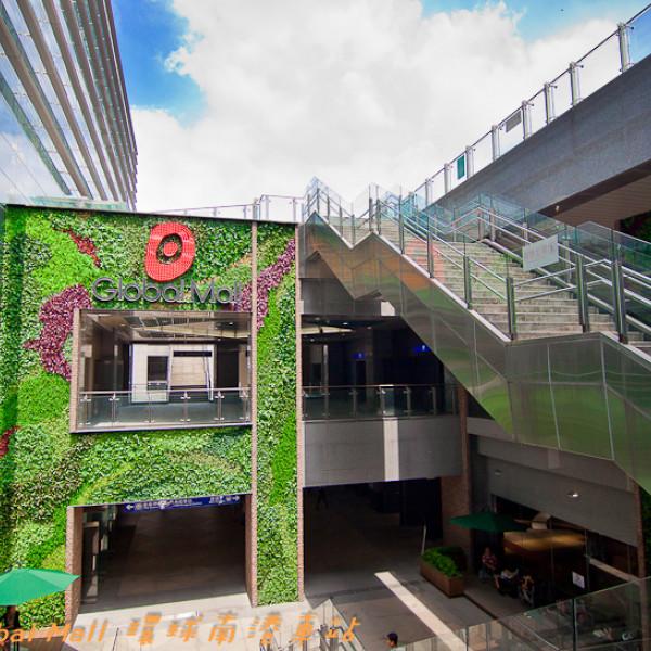 台北市 購物 百貨商場 Global Mall 環球南港車站/環球購物中心