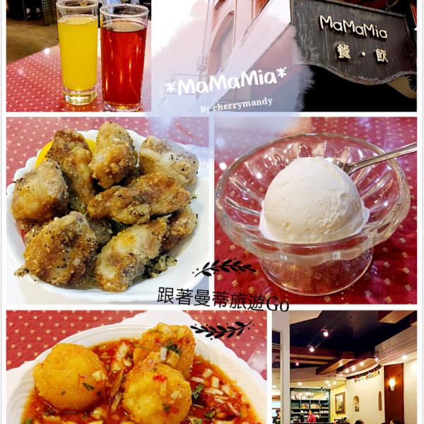 苗栗縣 餐飲 中式料理 MaMaMia