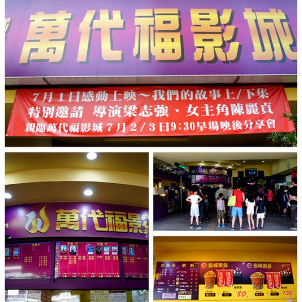 台中市 觀光 休閒娛樂場所 萬代福影城