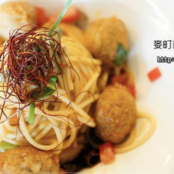 新北市 餐飲 義式料理 麥町義式餐料理
