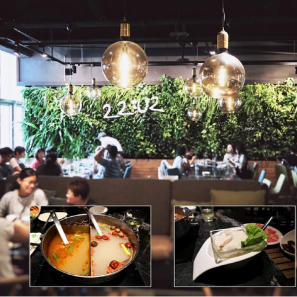 台北市 餐飲 鍋物 其他 22:02樂活火鍋 (南港店)