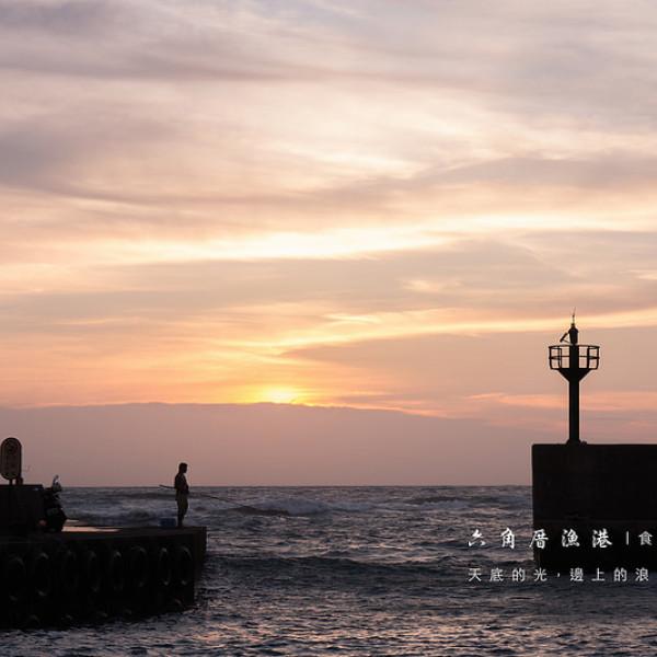新北市 觀光 觀光景點 六塊厝漁港