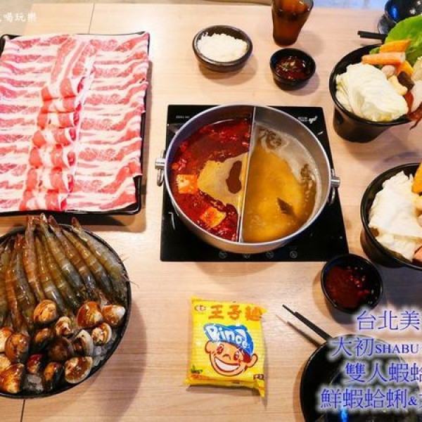 台北市 餐飲 鍋物 火鍋 大初SHABU SHABU