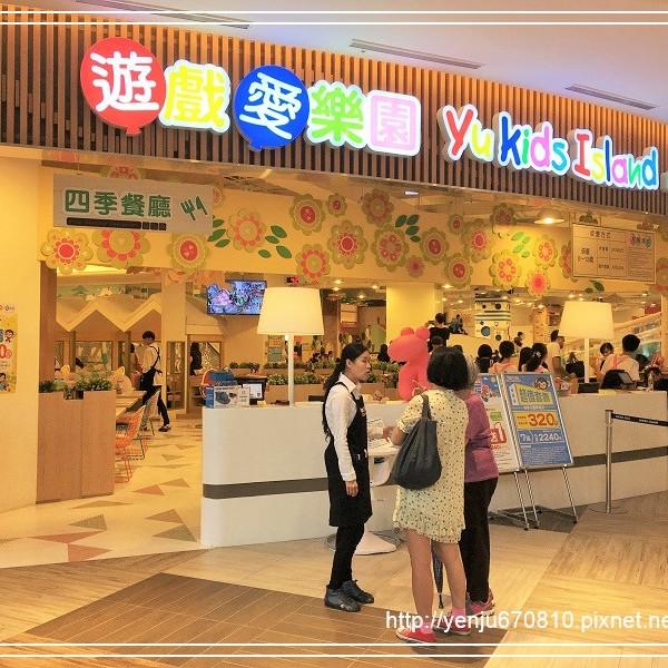 高雄市 觀光 休閒娛樂場所 遊戲愛樂園(四季公園草衙店)