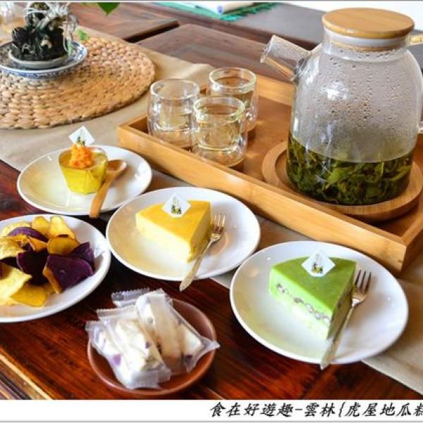 雲林縣 餐飲 飲料‧甜點 甜點 虎屋。憨吉乳酪
