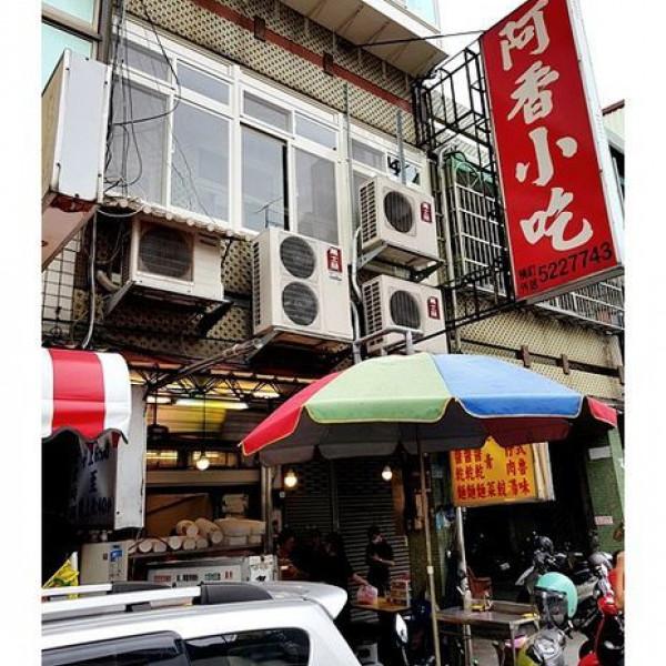 新竹市 餐飲 台式料理 阿香小吃