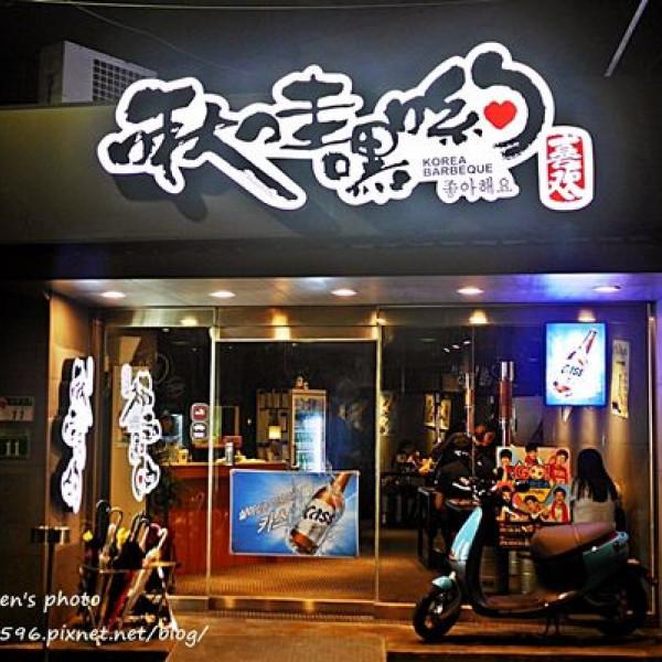 台北市 餐飲 韓式料理 啾哇嘿呦