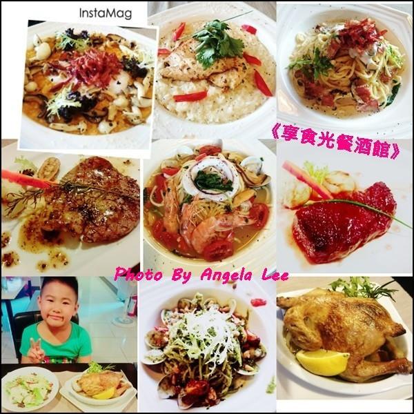新北市 餐飲 多國料理 其他 享食光餐酒館
