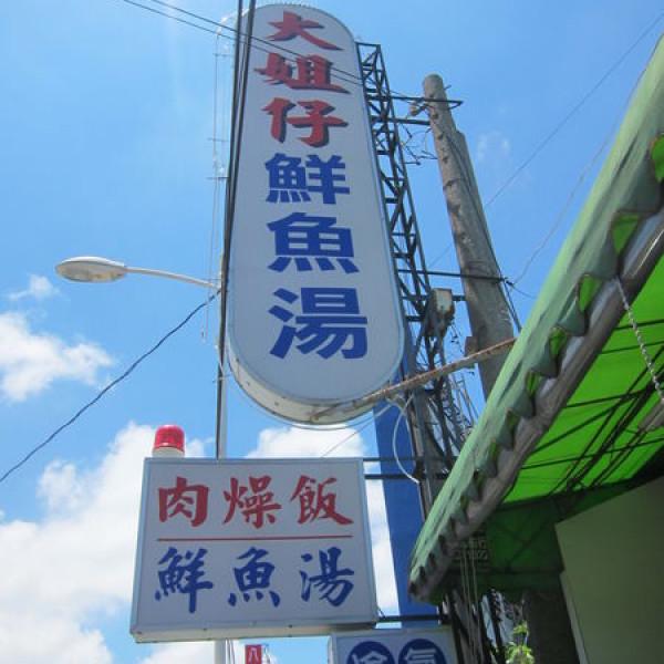 高雄市 餐飲 台式料理 大姐仔鮮魚湯