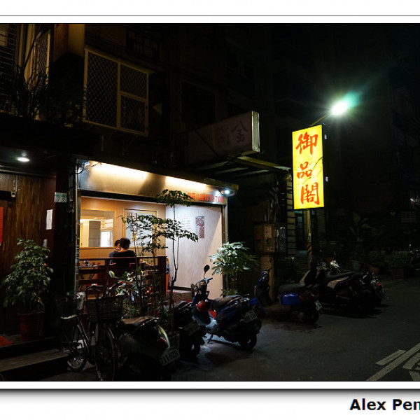 台北市 餐飲 中式料理 御品閣
