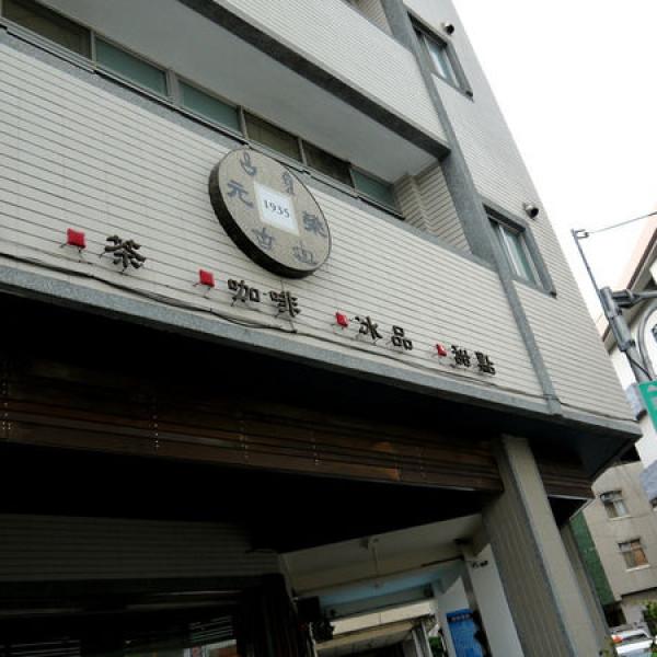 台中市 餐飲 茶館 元榮實業社