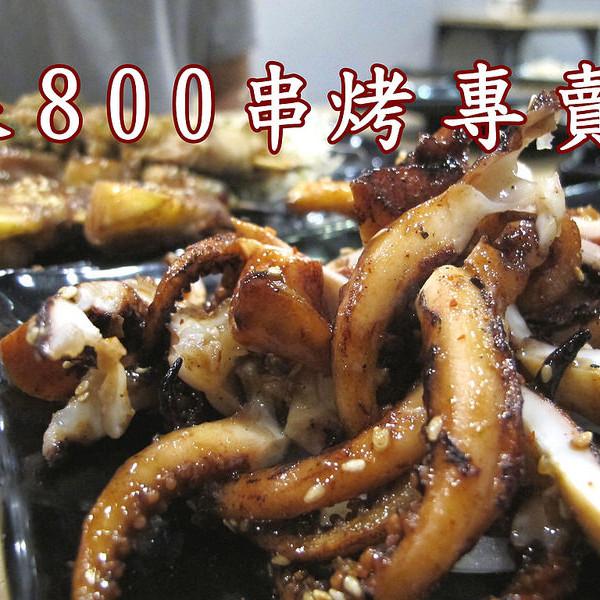 彰化縣 餐飲 燒烤‧鐵板燒 燒肉燒烤 森800串烤專賣