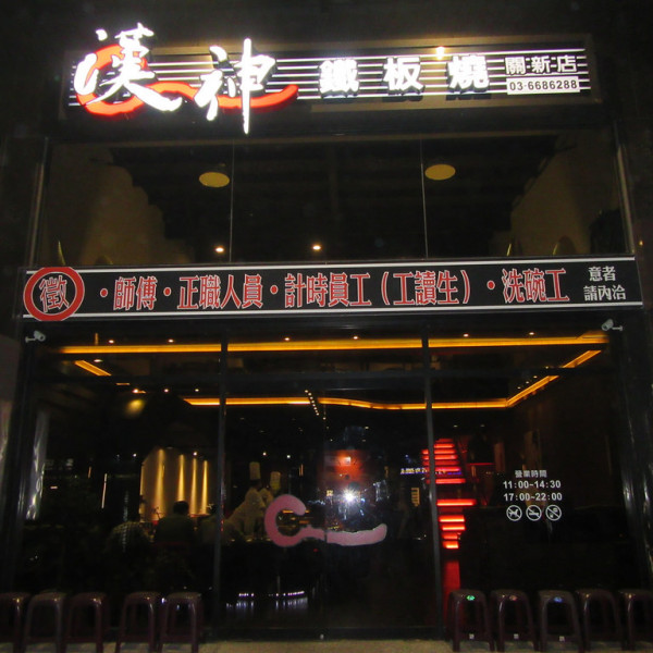 新竹市 餐飲 日式料理 漢神鐵板燒