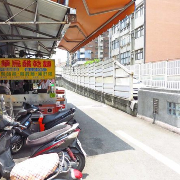 台北市 餐飲 台式料理 阿明烏醋乾麵