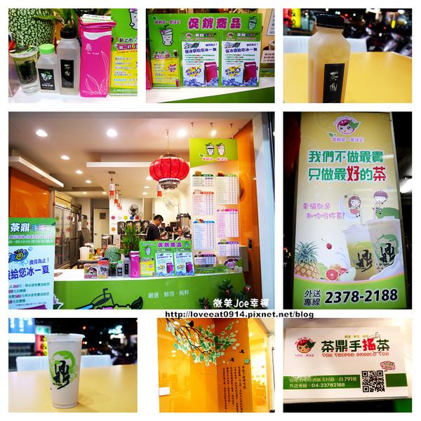 台中市 美食 餐廳 飲料、甜品 飲料專賣店 茶鼎手搖飲品