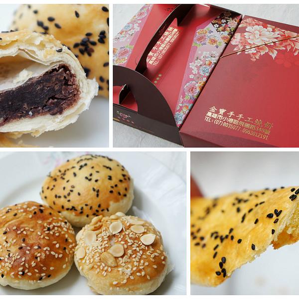 高雄市 餐飲 飲料‧甜點 甜點 金寶手手工燒餅店