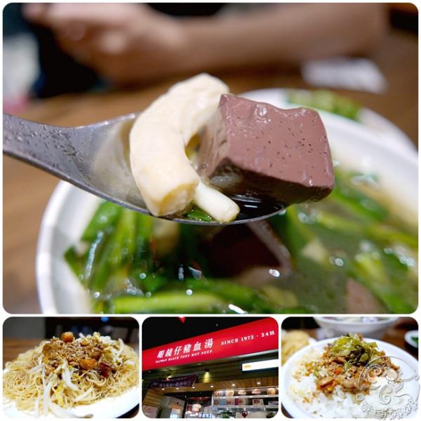 新北市 餐飲 台式料理 眼鏡仔豬血湯 旗艦店