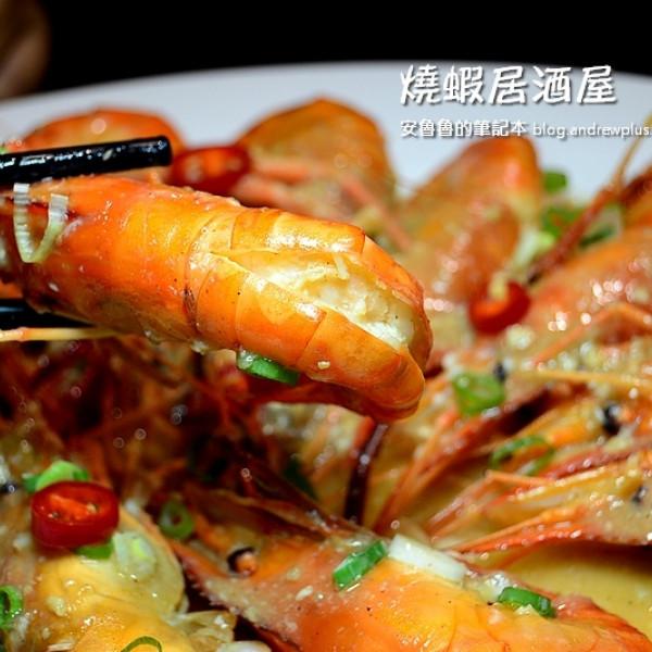台北市 餐飲 燒烤‧鐵板燒 燒肉燒烤 燒蝦居酒屋