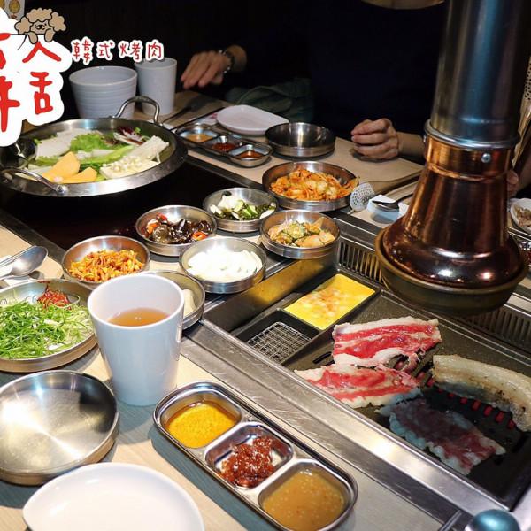 桃園市 餐飲 燒烤‧鐵板燒 其他 韓舍韓式烤肉 (中壢中央店)