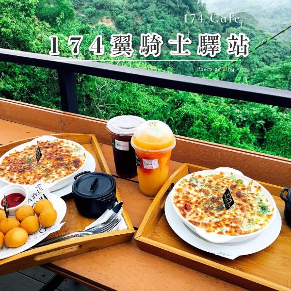 台南市 餐飲 咖啡館 174翼騎士驛站