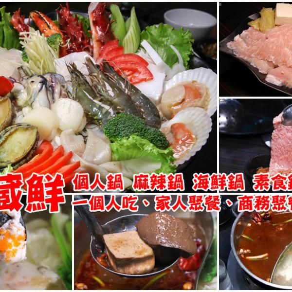 高雄市 餐飲 鍋物 其他 藏鮮の鍋
