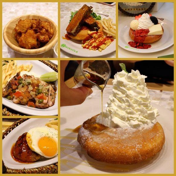 台北市 餐飲 多國料理 其他 Dexee Diner MOKUOLA Hawaii cafe (微風台北車站店)