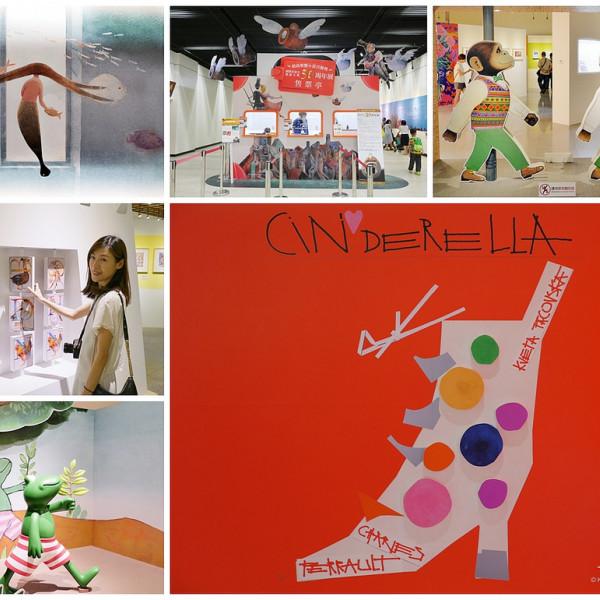 台北市 觀光 博物館‧藝文展覽 國際安徒生插畫大獎50周年展