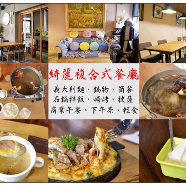 台中市 餐飲 美式料理 綺麗 CHI LI COFFEE