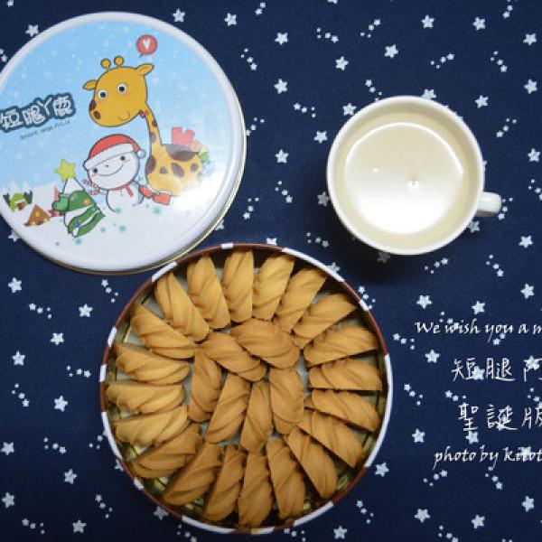 台中市 餐飲 糕點麵包 短腿阿鹿餅乾