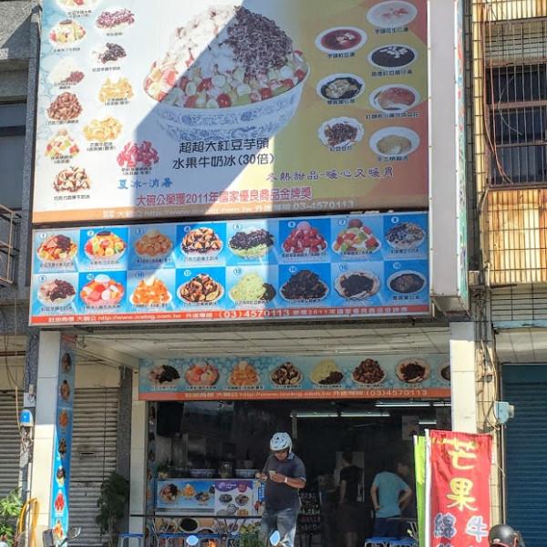 桃園市 餐飲 飲料‧甜點 冰店 高雄大碗公剉冰