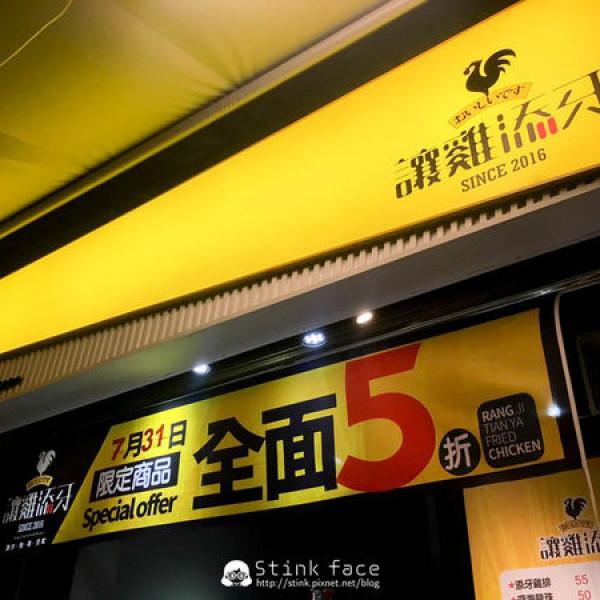 台南市 餐飲 速食 其他 讓雞添牙