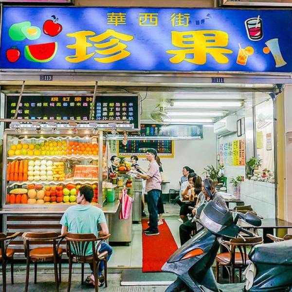 台北市 餐飲 飲料‧甜點 冰店 華西街珍果