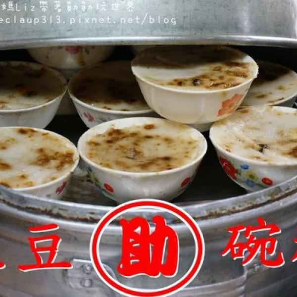 台南市 美食 餐廳 中式料理 小吃 助碗粿