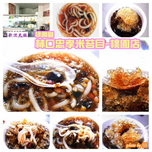 桃園市 餐飲 飲料‧甜點 冰店 林口忠孝米苔目桃園店