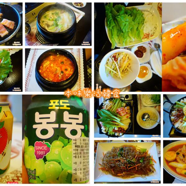 高雄市 餐飲 韓式料理 本味樂活韓食
